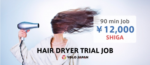 12000yen for Caucasian women! Hair dryer testing survey in Kansai