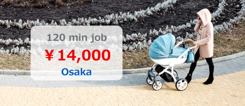 【¥14,000/120min】 Int'l leisure travelers with small children in Japan wanted for interview survey! Osaka